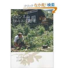 For Japanese, a book for permaculture.  持続可能生活、パーマカルチャーの小田原における実践の書
