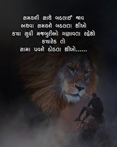 Wisdom Quotes, True Quotes, Best Quotes, Qoutes, Morning Inspirational Quotes, Motivational Quotes, Lion Quotes, Gujarati Quotes, Zindagi Quotes