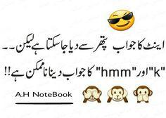 166 Best funny urdu quotes images in 2017 | Urdu quotes