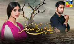 Today optionsTV is release the 26 Episode of Yakeen Ka Safar Watch the video «Yakeen Ka Safar Episode 1 Full HD HUM TV Drama 19 April 2017.