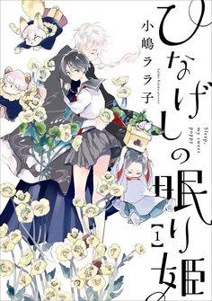 Baka-Updates Manga - Hinageshi no Nemurihime Manga Covers, Comic Covers, Book Cover Design, Book Design, Comic Layout, Design Comics, Boy Illustration, 2 Logo, Manga Books