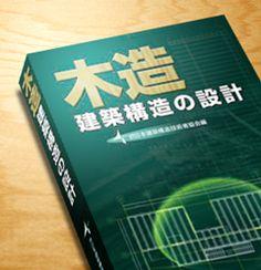 木造建築の構造設計:はじめに:日本建築構造技術者協会