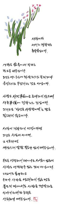 Wise Quotes, Famous Quotes, Korean Lockscreen, Abundant Life, Idioms, Cool Words, Cool Photos, Poems, Logo Design