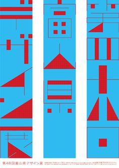 48回富山県デザイン展/ポスター/2008