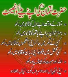 Best Quotes In Urdu, Ali Quotes, People Quotes, Wisdom Quotes, Islamic Messages, Islamic Quotes, Legend Quotes, Urdu Poetry Romantic, Deep Words