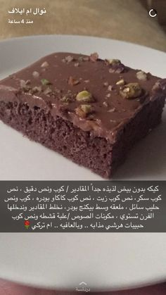 Ramadan Recipes, Sweets Recipes, Easy Desserts, Delicious Desserts, Cake Recipes, Cooking Recipes, Yummy Food, Tunnocks Tea Cakes, Egg Free Cakes