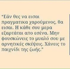 Greek Quotes, Inspire Me, Texts, Lyrics, Life Quotes, Humor, Coffee, Quotes About Life, Kaffee