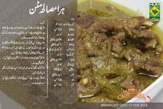 Hara masala mutton Recipe in Urdu,English by Masala Mornings | LadiesPK.Net