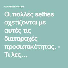 Οι πολλές selfies σχετίζονται με αυτές τις διαταραχές προσωπικότητας. - Τι λες…