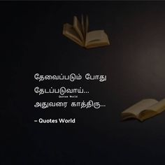 Quotes For Dp, One Word Quotes, Movie Love Quotes, Good Thoughts Quotes, Good Life Quotes, Attitude Quotes, Situation Quotes, Reality Quotes, Tamil Motivational Quotes
