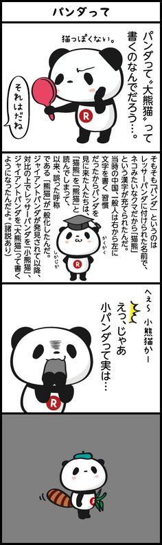【楽天市場】お買いものパンダ|お買いものパンダの4コマ漫画