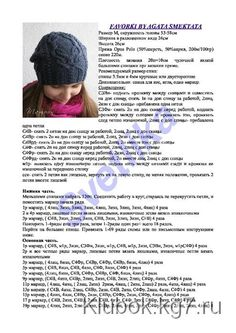 ШАПОЧКИ-Favorki ОТ  Agata Smektala. Обсуждение на LiveInternet - Российский Сервис Онлайн-Дневников