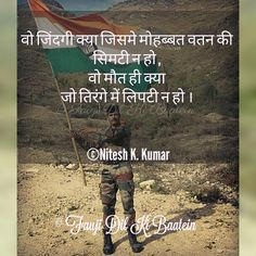 Hindu Quotes, Hindi Quotes On Life, Life Quotes, Military Family Photos, Real Life Heros, Indian Army Wallpapers, Indian Army Quotes, Soldier Love, Photo Background Images