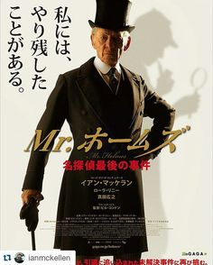 "#Repost @ianmckellen with @repostapp  ""Mr Holmes"" opens in Japan today March 18 2016. The story of old Mr Holmes starts with him visiting Japan. There he meets Mt Umezaki played by the redoubtable Hiroyuki Sanada (Hiro to his friends and colleagues). Actually neither Hiro nor I filmed in the real Japan. Hiroshima was reconstructed by the River Thames in East London. I hope the audience in Japan will accept that film budgets dont always permit distant locations.  I have visited Japan only…"