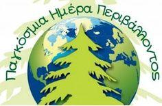 5 Ιουνίου - Παγκόσμια Hμέρα Περιβάλλοντος