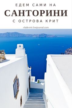 How to travel to Santorini from Crete for a couple of days.- Как съездить на Санторини с Крита на пару-тройку дней. How to independently travel to the island of Santorini from Crete for a couple of days. Packing Tips For Travel, New Travel, Travel And Leisure, Paris Travel, Travel Advice, Japan Travel, Ireland Travel, Greece Travel, Colorado National Parks