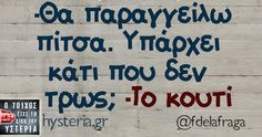 Funny Greek Quotes, Greek Memes, Funny Picture Quotes, Funny Photos, Funny Texts, Funny Jokes, Jokes Quotes, Life Quotes, Funny Statuses