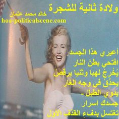 """""""Second Birth of the Tree"""", by poet & journalist Khalid Mohammed Osman on Marilyn Monroe in bikinis and with a parasol on the beach."""