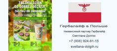 Вы можете самостоятельно покупать продукты Гербалайф в Польше, в любом городе, где бы вы не находились. Как это сделать это правильно и быстро, подскажут наши консультанты!