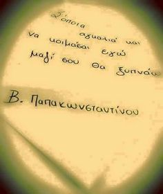 Greek Quotes, Music Is Life, Just Love, Favorite Quotes, Poems, Lyrics, Messages, Thoughts, True Sayings