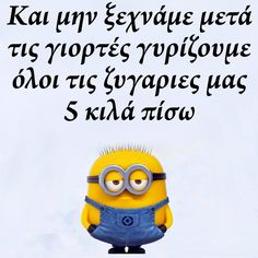 !!! Funny Greek Quotes, Bring Me To Life, Minion Jokes, Great Words, Just Kidding, Wise Quotes, True Words, Just For Laughs, Funny Moments
