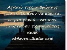 Advice Quotes, Book Quotes, Live Laugh Love, Greek Quotes, Life Lessons, Life Is Good, Thats Not My, Poems, Wisdom