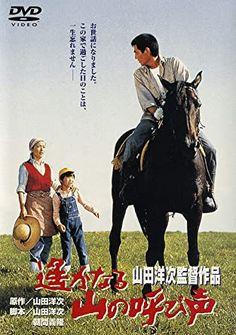 北海道中標津。民子は、一人息子・武志を育てながら、亡夫が残した牧場を経営していた。冬、激しい雨が降る夜、一夜の宿を求めて一人の男が訪ねてきた。男は納屋に泊まり、牛のお産を手伝い、翌朝出ていった。そして夏、男が再び訪れ、働かせてほしいと民子に頼んできた。しかし、田島耕作と名乗る男は、過去を一切語ろうとはしなかった。まるで、日本版の「シェーン」かなという感じでした。