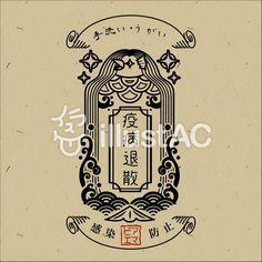 アマビエフレーム1イラスト - No: 1949278/無料イラストなら「イラストAC」 #アマビエ #疫病退散 Graph Design, Layout Design, Typographic Design, Typography, Taiwan Image, Red Envelope, Restaurant Branding, Graphic Design Posters, Chinese Style
