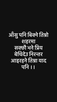 A quote in Nepali Quotes Pinterest Motivational