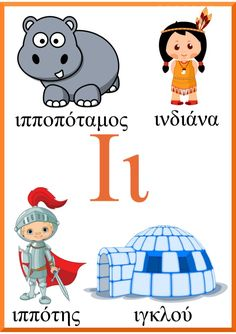 Infant Activities, Educational Activities, Alphabet Letter Crafts, Learn Greek, Greek Language, Greek Words, Kids Education, Back To School, Homeschool