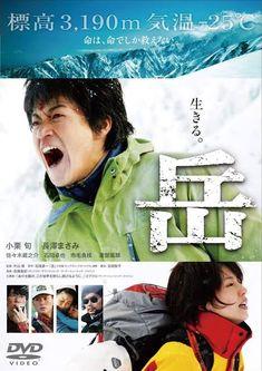 岳 - Google 検索 Movies 2014, Movie Posters, Film Poster, Popcorn Posters, Film Posters