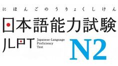 JLPT N2 Grammar lesson 17 #learn #study #japanese #japan #word #vocabulary #test #jlpt