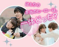 "[Trailer] Kento Yamazaki, Mirei kiritani, Kentaro Sakaguchi, J live-action movie of manga, romantic comedy ""Heroine Shikkaku (No Longer the Heroine)"". Release: 09/19/2015 https://www.youtube.com/watch?v=8zkhCEL1Rjg"
