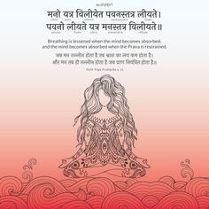 Our ancestors said this long ago, they had realised the secret for a happy relaxed state of mind. This shloka from Hath Yoga Pradipika depicts the same in details. Sanskrit Quotes, Sanskrit Mantra, Vedic Mantras, Hindu Mantras, Sanskrit Words, Sanskrit Tattoo, Gita Quotes, Hinduism History, Hindu Quotes