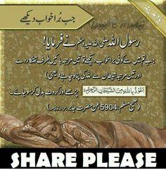Duaa Islam, Islam Hadith, Allah Islam, Islam Quran, Alhamdulillah, Quran Pak, Islamic Prayer, Islamic Teachings, Islamic Dua