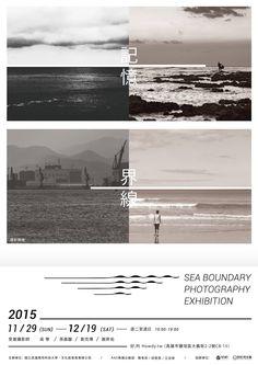2015 AAD Sea Boundary 記憶--界線 攝影展 海報