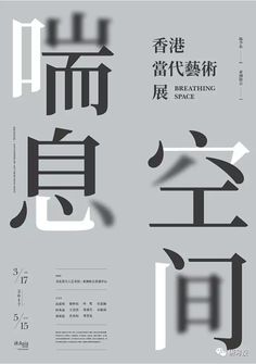 斜角排版與字體大小呈現對比平面空間。利用模糊元素表現前後景效果 Typo Design, Layout Design, Word Design, Typography Design, Print Design, Visual Communication Design, Event Poster Design, Graphic Design Posters, Graphic Design Inspiration