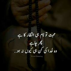 Share Poetry, Poetry Feelings, Deep Words, Reality Quotes, Urdu Poetry, Best Quotes, Victorian, Faith, Writing