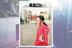 「走るひと」発 カウンターカルチャーとしてのランニング Vol.1