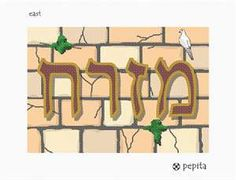 "The Hebrew word ""Mizrach"", which means east, against a background resembling the Western Wall."