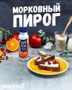 Пироги и здоровое питание совместимы! А вот рецепт вкуснейшего морковного пирога, который не оставит равнодушным даже самого заядлого сладкоежку!  Ингредиенты: Банан — 2 шт. Куриное яйцо — 1 шт.  Растительное масло — 2 ст. л. Морковь — 2 шт. Апельсин (цедра) — ½ шт. Овсяная мука — 1 стак. Разрыхлитель теста — 2 ч. л. Соль— ¼ ч. ч. Молотая корица — по вкусу Молотый мускатный орех — по вкусу Молотый имбирь — по вкусу Сухофрукты и орехи — ½ стак.   Для крема и украшения: Мягкий творог 1% — 100…