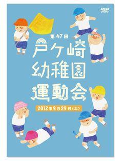 kuwatumblr Kids Graphic Design, Japanese Graphic Design, Cute Poster, Kids Poster, Book Cover Design, Book Design, Kids Study, Book Layout, Kids Logo