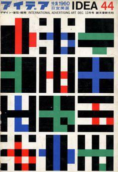 Idea 1960, Ikko #Tanaka #ideamagazine