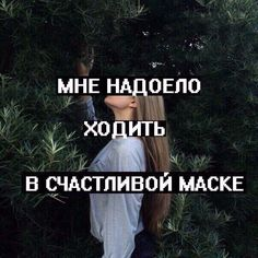 Пиздец как Teenager Quotes, Teen Quotes, Mood Quotes, Life Quotes, Walk Around The World, Russian Quotes, Bad Life, Dark Quotes, Text Pictures