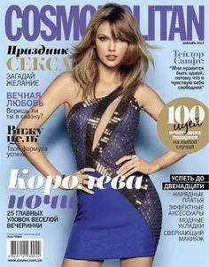 Cosmopolitan. Украина. № 12 (декабрь 2014)