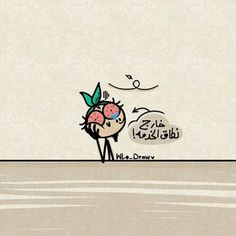 Image about nice in arabic by мαяωღ on We Heart It Arabic Jokes, Arabic Funny, Funny Arabic Quotes, Funny Quotes, Qoutes, Beautiful Quran Quotes, Beautiful Arabic Words, Islamic Love Quotes, Ramadan Poster