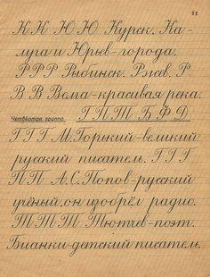 Learn cyrillic handwriting practice