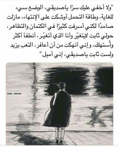 Mood Quotes, Positive Quotes, Life Quotes, Beautiful Arabic Words, Arabic Love Quotes, Plus Belle Citation, Song Words, Arabic Funny, Thing 1