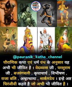 General Knowledge Book, Gernal Knowledge, Knowledge Quotes, Hinduism History, Indian Culture And Tradition, Positive Energy Quotes, Sanskrit Language, Good Vocabulary Words, Doodle Quotes