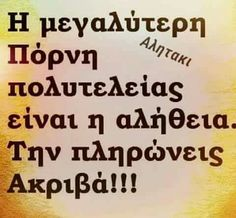 Greek Quotes, Lyrics, Life Quotes, Love, Funny, Inspiration, Quotes About Life, Amor, Biblical Inspiration